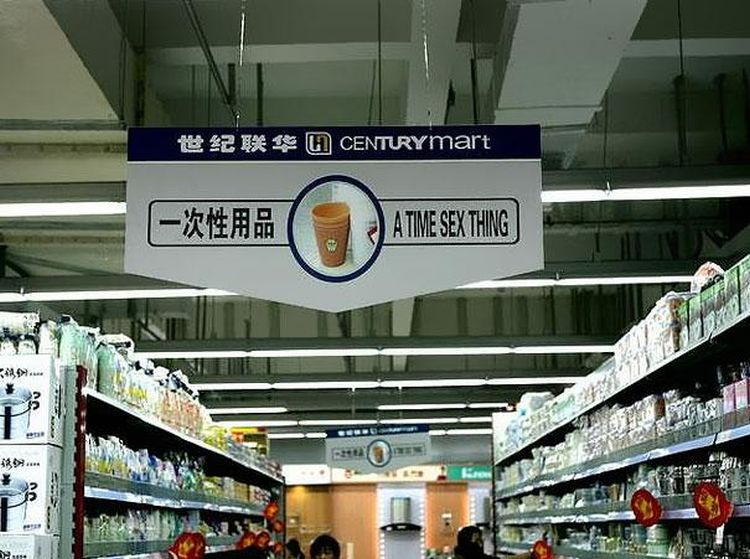 Funny-Chinese-Mistranslation-09