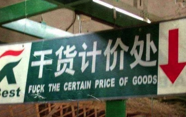 Funny-Chinese-Mistranslation-12