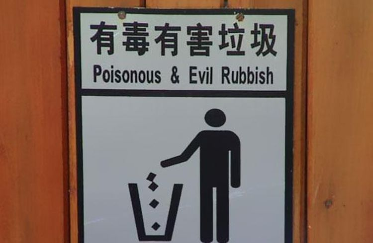 Funny-Chinese-Mistranslation-19