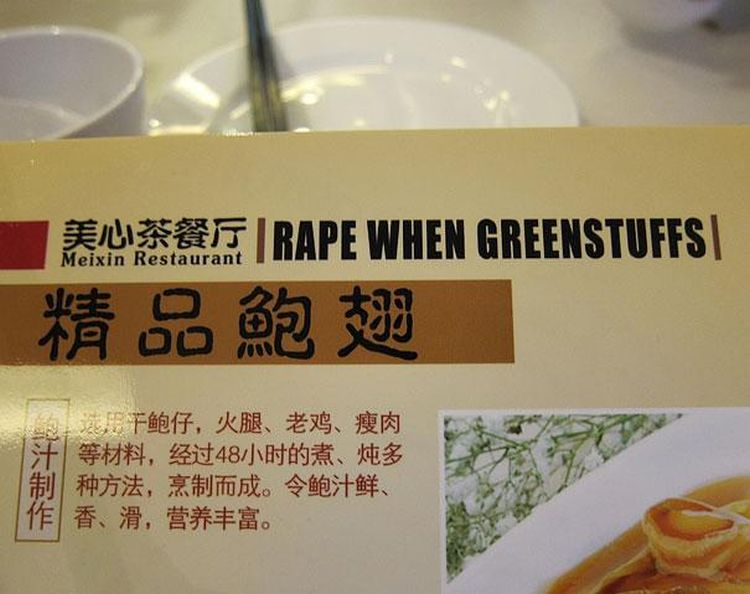 40 Most Bloodcurdling Chinese Mistranslations Ever! Warning: You Will Laugh To Death! Funny-Chinese-Mistranslation-22