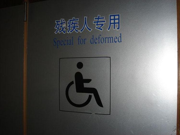 Funny-Chinese-Mistranslation-23