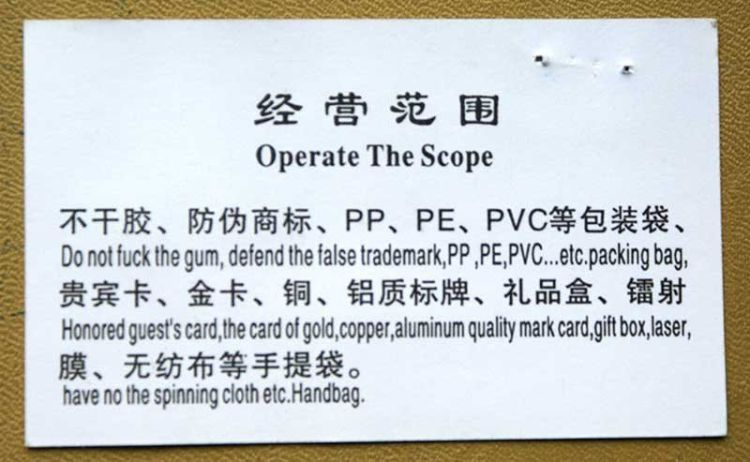 Funny-Chinese-Mistranslation-25