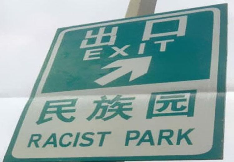 Funny-Chinese-Mistranslation-27