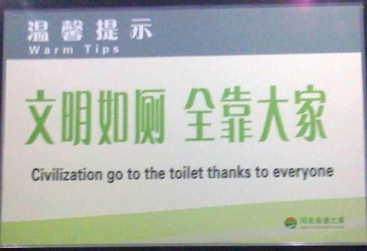 Funny-Chinese-Mistranslation-38