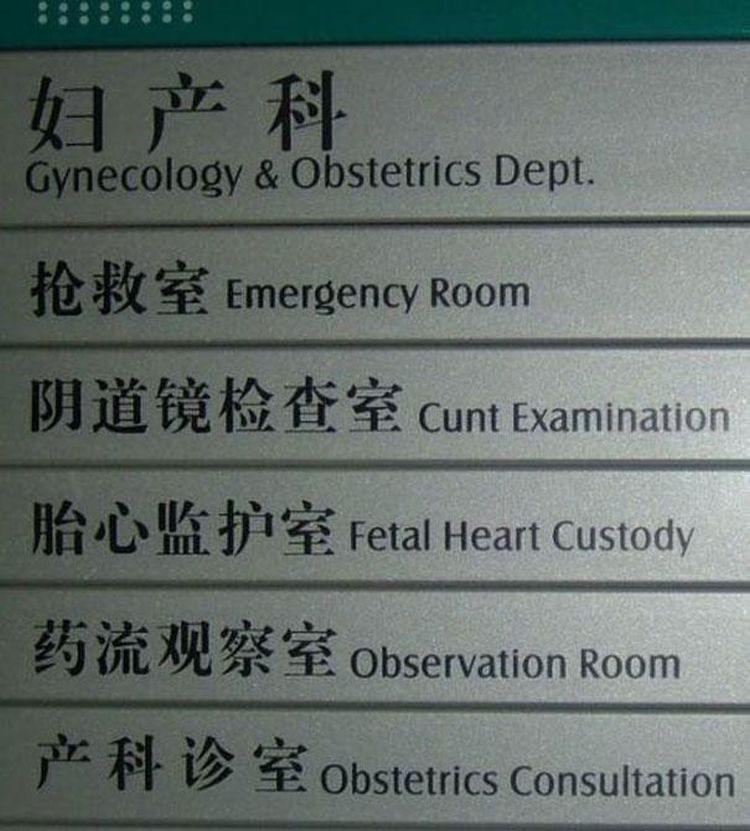 Funny-Chinese-Mistranslation-40