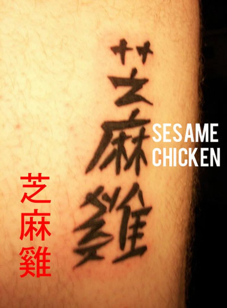 Chinese-English-Translation-Tattoo-Fail-11