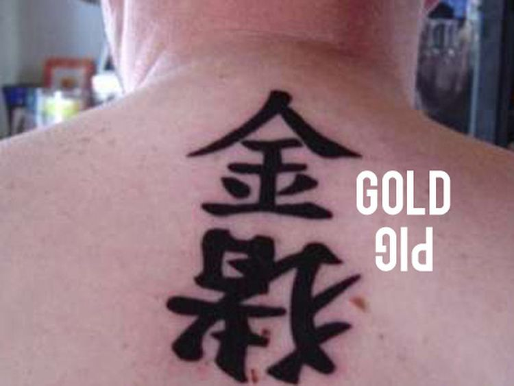 Chinese-English-Translation-Tattoo-Fail-13