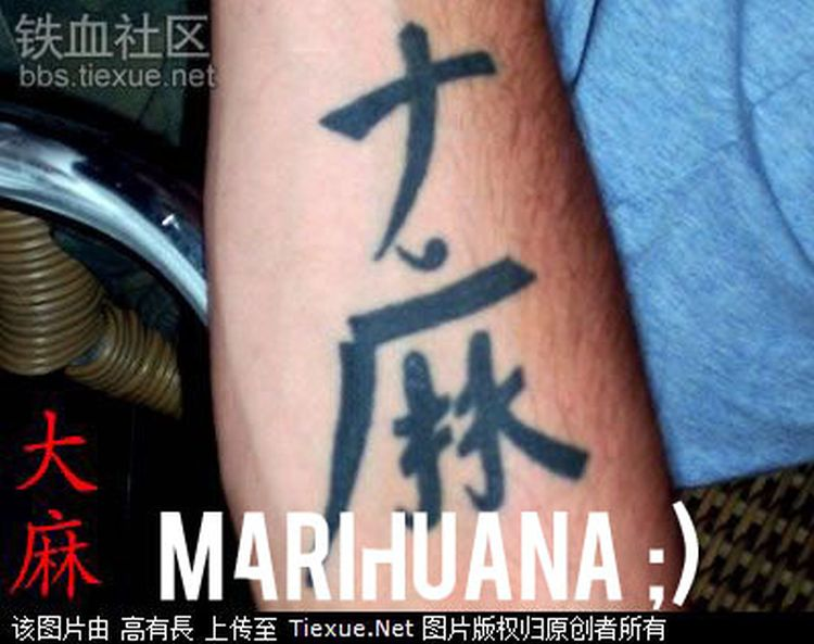 Chinese-English-Translation-Tattoo-Fail-21