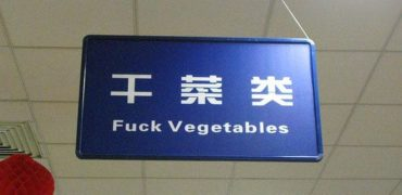 40 Most Bloodcurdling Chinese Mistranslations Ever! Warning: You Will Laugh To Death!